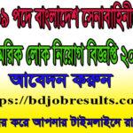 Bangladesh Army Job Ciruclar 2019 | ৬০৯ পদে নিয়োগ বিজ্ঞপ্তি, বাংলাদেশ সেনাবাহিনী, Bangladesh Army Apply online, bangladesh army civillian post.