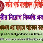 Board Guard Bangladesh Job