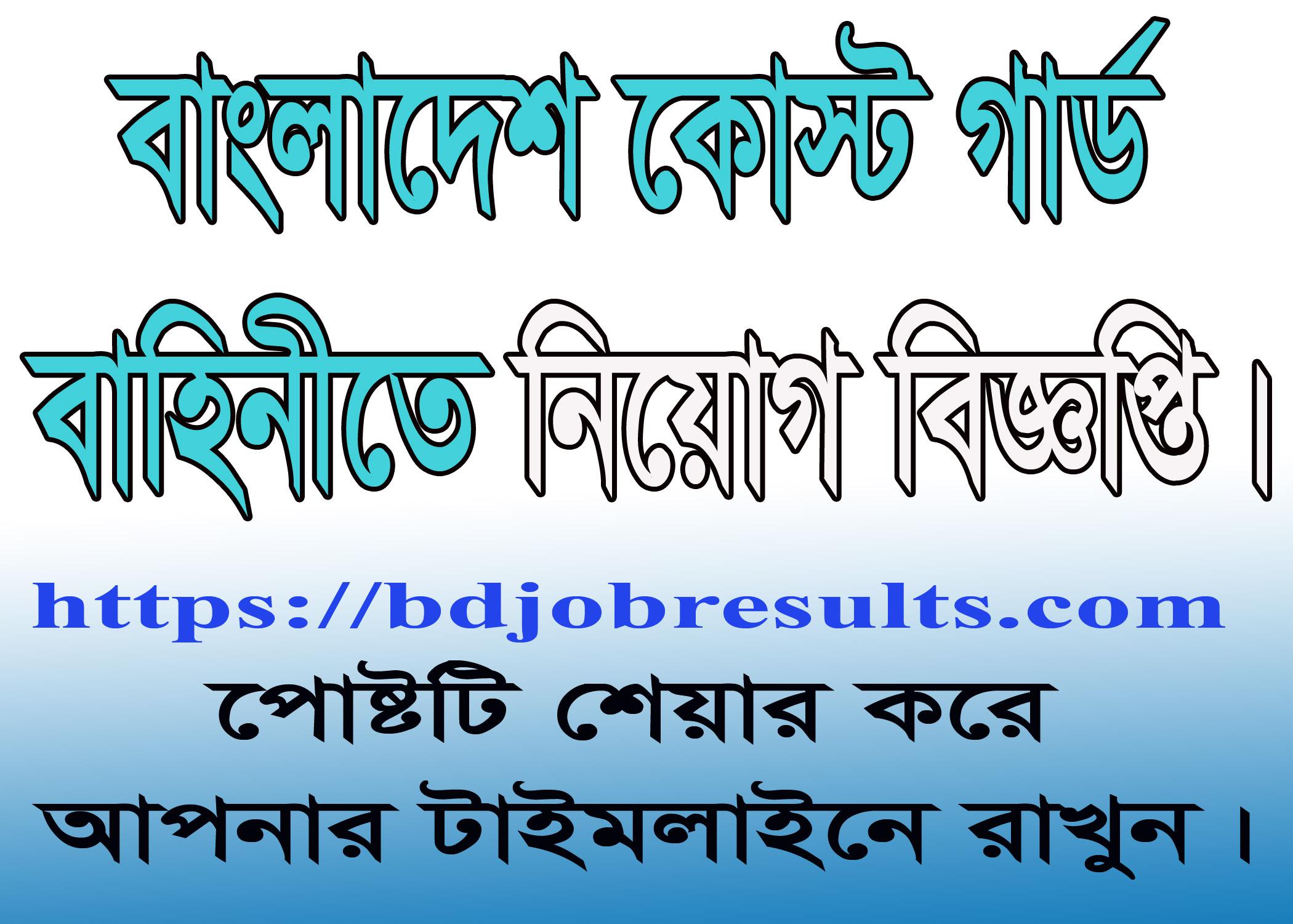 Bangladesh Coast Guard Job Circular