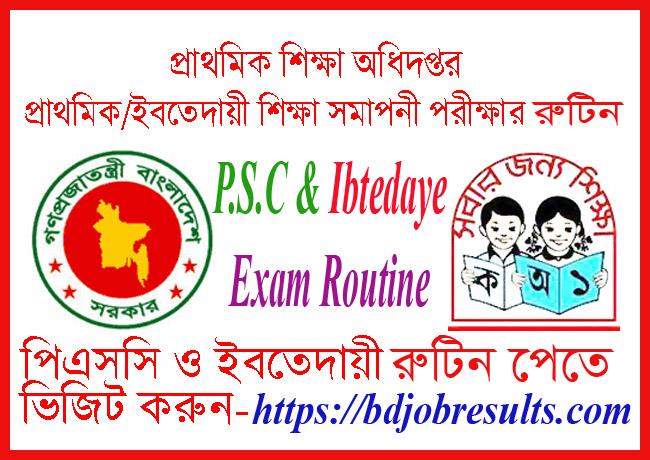PSC Exam Routine 2019 | পিএসসি পরীক্ষার