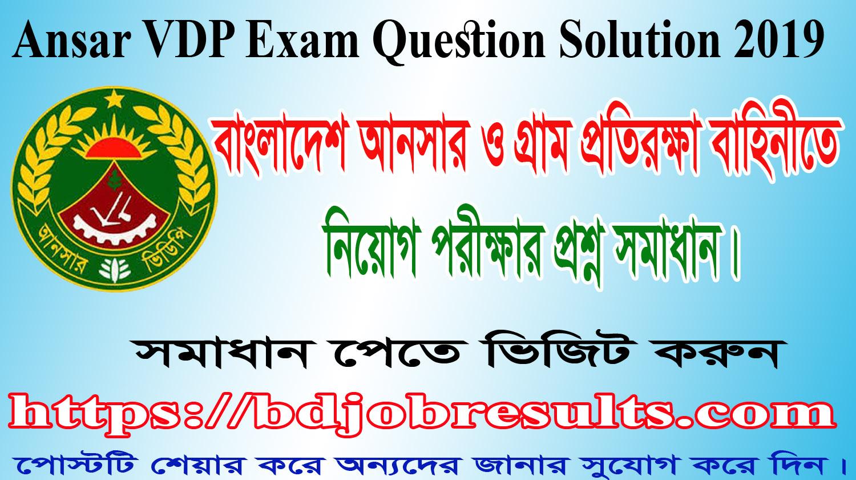 Ansar VDP Exam Question