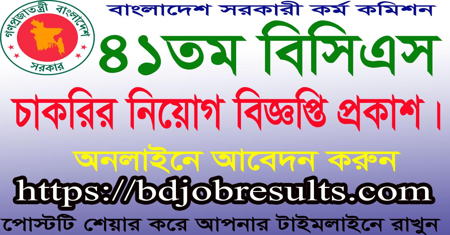 41th BCS Job Circular 2019