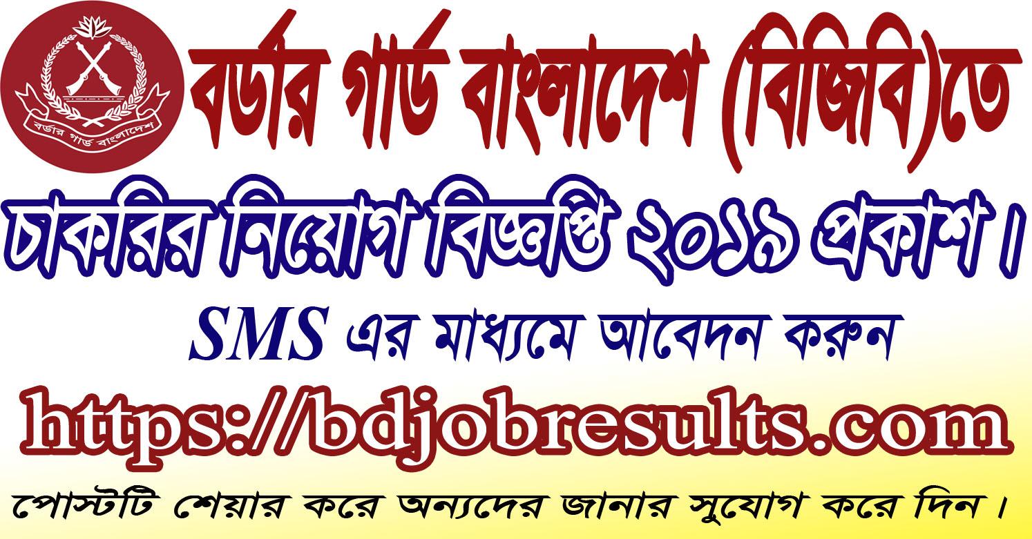 BGB Job Circular 2019