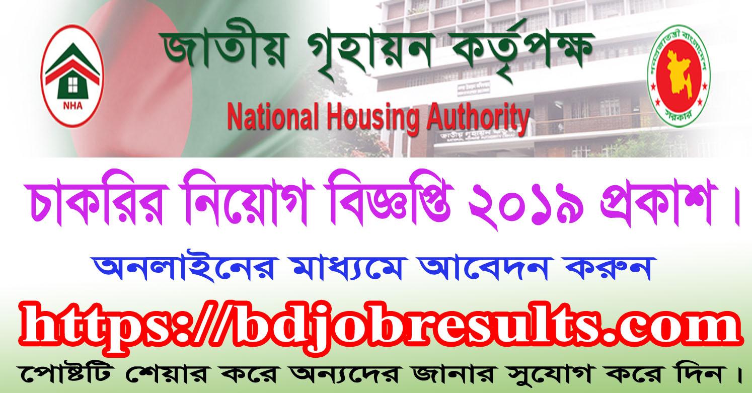 National Housing Authority Job