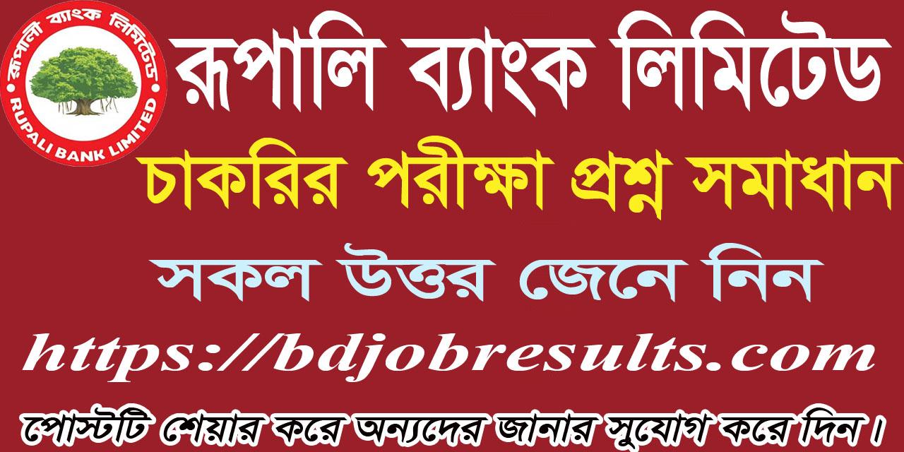 Rupali Bank Exam Question Solution 2019