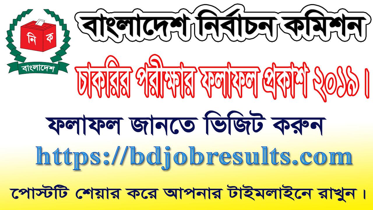 ECS Job Exam Result