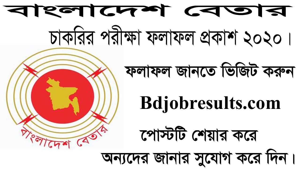 Bangladesh Betar Exam Result
