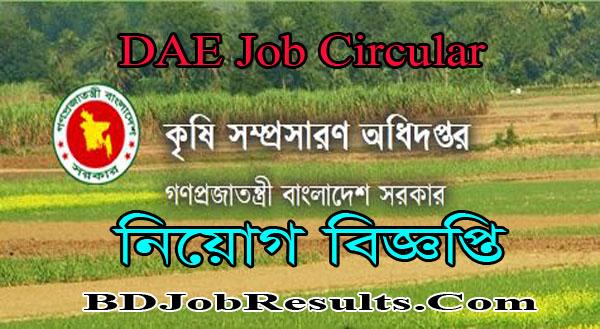 DAE Job Circular 2021