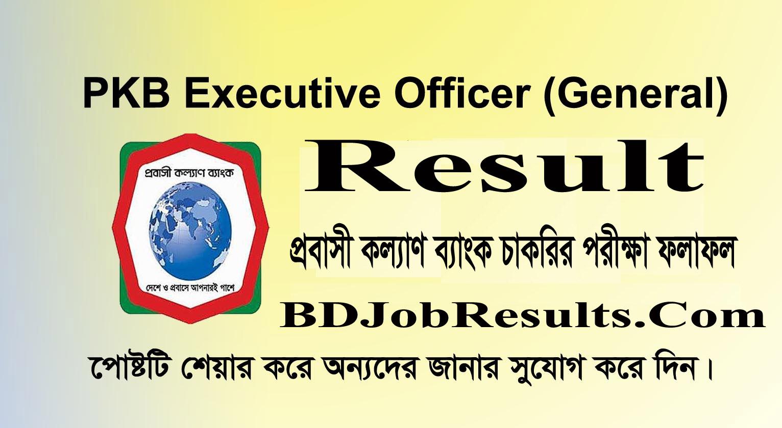 PKB Exam Result 2019