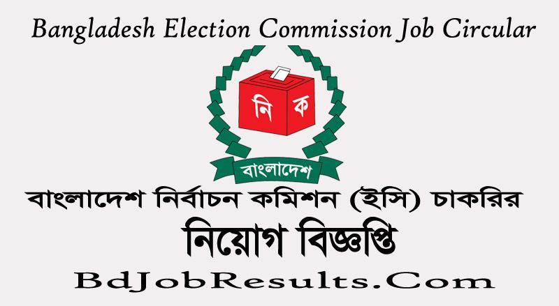 ECS Job Circular 2020