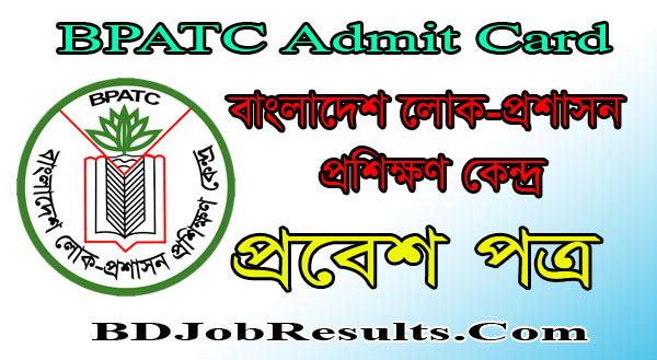 BPATC Admit Card 2021