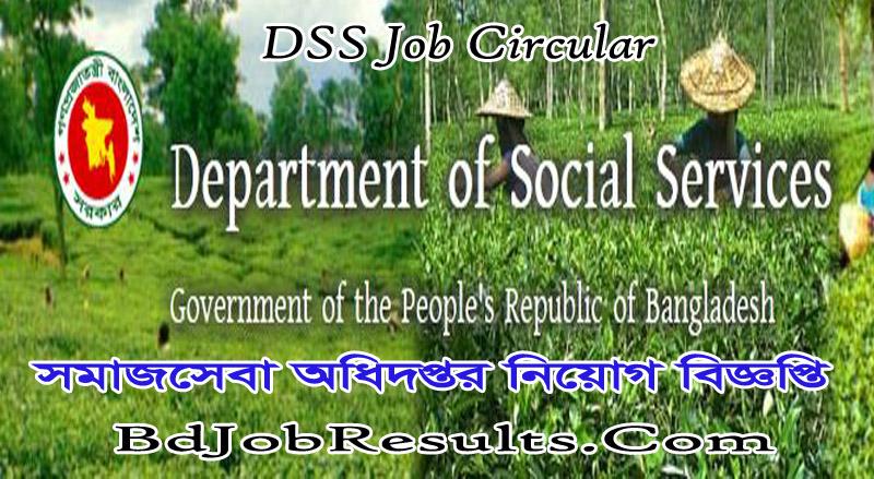 DSS Job Circular 2020