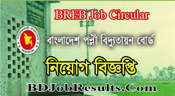 BREB Job Circular 2021