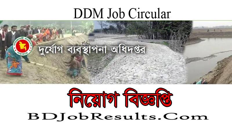 DDM Job Circular 2021