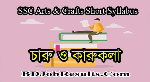 SSC Arts & Crafts Short Syllabus 2021