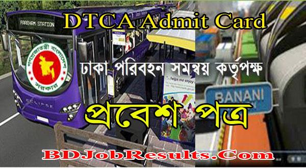 DTCA Admit Card 2021