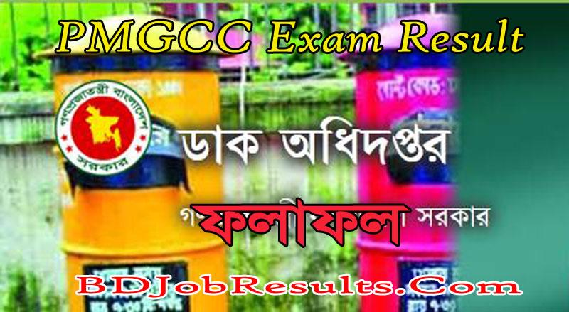 PMGCC Exam Result 2021