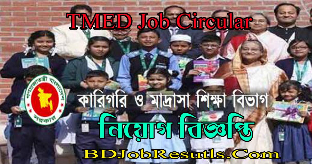 TMED Job Circular 2021