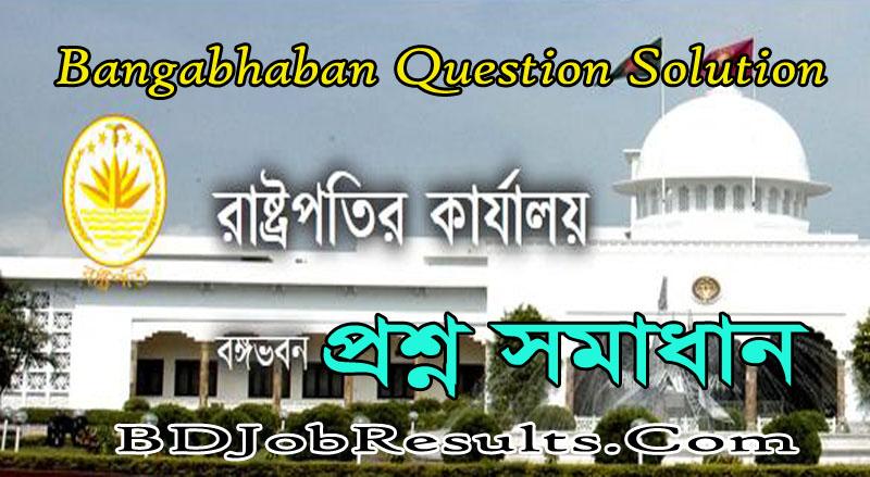 Bangabhaban Question Solution 2021