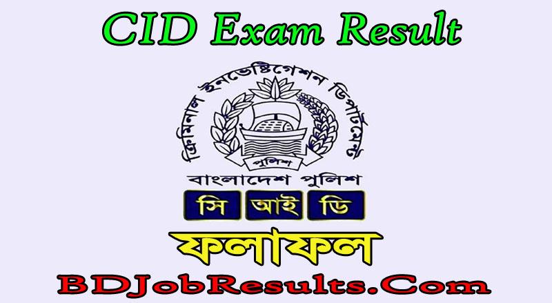CID Exam Result 2021